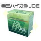 善玉バイオ浄JOE 1.3kg