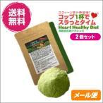 ショッピングダイエット 黒糖抹茶青汁クレンズ 100g 2袋セット