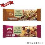 シリアル シリアルバー グラノーラ オーガニックフルーツ&ナッツバー Taste of Nature 選べる2本セット 送料無料