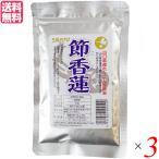 れんこんパウダー 国産 れんこん粉 ツルシマ 節香蓮(ふしこうれん) 50g 3袋セット 送料無料