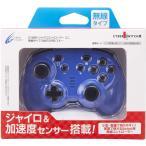 Switch/Switch Lite CYBER・ジャイロコントローラー ミニ 無線タイプ ブルー(商品説明欄確認必須)(ネコポス便不可)【新品】