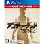 PS4 アンチャーテッドコレクション PlayStationHits(2018年11月21日発売)【新品】