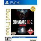 PS4 BIOHAZARD RE:2 Z Version Best Price(バイオハザードRE2 Zバージョン)(2019年12月13日発売)【新品】
