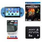 【新品】PSVita本体アクアブルー(PCH-2000ZA23)+マインクラフト+メモリーカード8GB+液晶保護フィルムセット(ネコポス便・メール便配送不可)