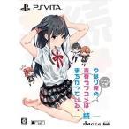 【新品】PSVita やはりゲームでも俺の青春ラブコメはまちがっている。続 限定版(ネコポス便・メール便配送不可)(2016年10月27日発売)
