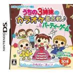 【新品】DS うちの3姉妹のカラオケ歌合戦