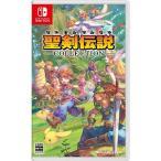 【新品】Switch 聖剣伝説コレクション(2017年6月1日発売)
