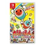 【新品】Switch 太鼓の達人Nintendo Switchば〜じょん!(2018年7月19日発売)
