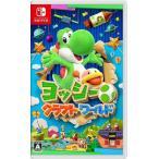 【新品】【ネコポス便送料無料】Switch ヨッシークラフトワールド(2019年3月29日発売)