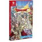 Switch ドラゴンクエストX 天星の英雄たち オンライン(ゲームカードは入っていません・本ソフトでの単体プレイ不可)(2021年11月11日発売)【新品】