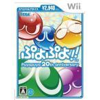 【新品】Wii ぷよぷよ!!スペシャルプライス
