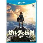 【新品】WiiU ゼルダの伝説 ブレス オブ ザ ワイルド(2017年3月3日発売)