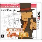 【新品】3DS レイトン教授と奇跡の仮面