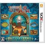 【新品】3DS  レイトン教授と超文明Aの遺産