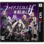 【新品】3DS ファイアーエムブレムif 暗夜王国