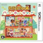 【新品】3DS どうぶつの森 ハッピーホームデザイナー