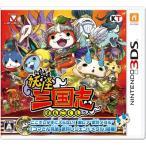 【新品】3DS 妖怪三国志(封入特典&早期購入特典付)(2016年4月2日発売)