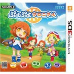 【新品】3DS ぷよぷよクロニクル 通常版(初回特典封入)(2016年12月8日発売)