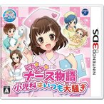 【新品】3DS ピカピカナース物語 小児科はいつも大騒ぎ(2016年11月10日発売)