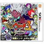 【新品】3DS 妖怪ウォッチ3 スキヤキ(封入特典付) (2016年12月15日発売)