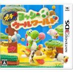 【新品】3DS ポチと!ヨッシー ウールワールド(2017年1月19日発売)