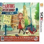 【新品】3DS レイトン ミステリージャーニー カトリーエイルと大富豪の陰謀(2017年7月20日発売)