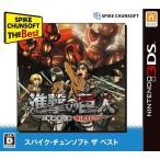 【新品】3DS 進撃の巨人〜人類最後の翼〜CHAIN スパイクチュンソフト・ザ・ベスト(2017年6月1日発売)