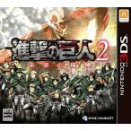 【新品】3DS 進撃の巨人2〜未来の座標〜(2017年11月30日発売)