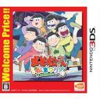 【新品】【取寄せ商品】3DS おそ松さん 松まつり!Welcome Price!!(2017年11月9日発売)