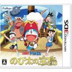 【新品】3DS ドラえもん のび太の宝島(2018年3月1日発売)