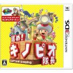 【新品】3DS 進め!キノピオ隊長(2018年7月13日発売)