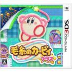 【新品】3DS 毛糸のカービィ プラス(2019年3月7日発売)