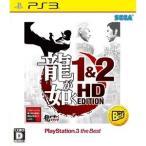 【新品】PS3 ザ・ベスト 龍が如く 1&2 HD EDITION
