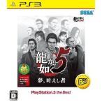 【新品】PS3 ザ・ベスト 龍が如く5 夢、叶えし者