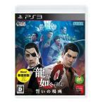 【新品】PS3 龍が如く0 誓いの場所 新価格版