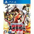 【新品】PS4 戦国BASARA 真田幸村伝(プロダクトコード特典付)(2016年8月25日発売)