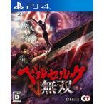【新品】【取寄せ商品】PS4 ベルセルク無双(2016年10月27日発売)