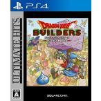 【新品】PS4 アルティメットヒッツ ドラゴンクエストビルダーズ アレフガルドを復活せよ(2016年12月1日発売)
