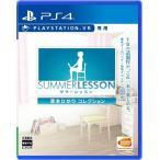 【新品】PS4 サマーレッスン:宮本ひかり コレクション(PlayStationVR専用)(2017年5月25日発売)