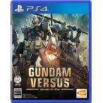 【新品】PS4 GUNDAM VERSUS(ガンダムバーサス)通常版(予約特典付)(2017年7月6日発売)