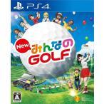 【新品】PS4 New みんなのGOLF(Newみんなのゴルフ)(予約早期購入特典付)(発売日前日発送)(2017年8月31日発売)
