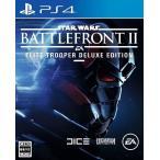 【新品】PS4 Star Wars バトルフロントII Elite Trooper Deluxe Edition(予約特典付)(ネコポス便メール便不可・2017年11月14日発売