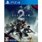 【新品】PS4 Destiny2(デスティニー2)(オンライン専用)(2017年9月6日発売)