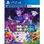 【新品】PS4 V!勇者のくせになまいきだR(プレイステーションVR専用ソフト)(2017年10月14日発売)