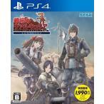 【新品】PS4 戦場のヴァルキュリア リマスター 新価格版(2018年1月18日発売)
