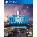 【新品】PS4 シティーズ:スカイライン PlayStation4 Edition(2018年4月12日発売)