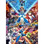ショッピングアニバーサリー 【新品】PS4 ロックマンX アニバーサリーコレクション1+2(数量限定特典付)(2018年7月26日発売)