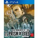 【新品】【発売日後入荷次第出荷】PS4 探偵 神宮寺三郎 PRISM OF EYES(2018年8月9日発売)