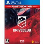 【新品】PS4 DRIVECLUB(ドライブクラブ) PlayStation Hits(2018年7月26日発売)