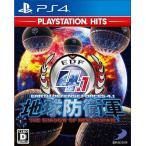 【新品】PS4 地球防衛軍4.1 THE SHADOW OF NEW DESPAIR PlayStation Hits(2018年7月26日発売)